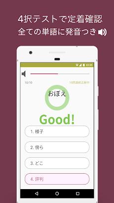 mikan 古典単語のおすすめ画像5