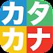カタカナかこうよ! - 日本語カタカナ学習書き順練習帳 - 遊びながら学べる子供向け知育アプリ - Androidアプリ