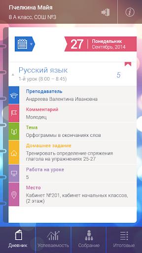 u041cu043eu0439 u0434u043du0435u0432u043du0438u043a 1.8.8 Screenshots 2