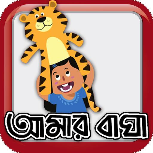 Amar Bagha For PC Windows (7, 8, 10 and 10x) & Mac Computer