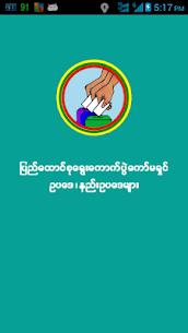 Union Election Commission 1