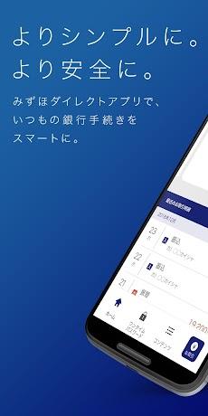 みずほ銀行 みずほダイレクトアプリのおすすめ画像1
