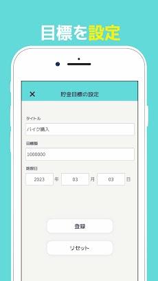 かわいい貯金箱 - 貯蓄計画管理無料アプリ・目標額を設定して、ちょきんしている金額を記録していこうのおすすめ画像4