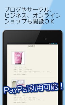 ブログもネットショップも!『ホームページ作成アプリ』のおすすめ画像4