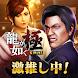龍が如く ONLINE-ドラマティック抗争RPG、極道達の喧嘩バトル - Androidアプリ