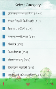 Hindi Kahaniya Hindi Stories For Pc | How To Use On Your Computer – Free Download 2