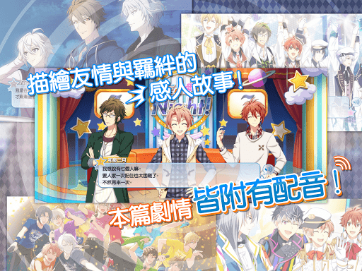 IDOLiSH7-u5076u50cfu661fu9858- 3.5.1 Screenshots 8