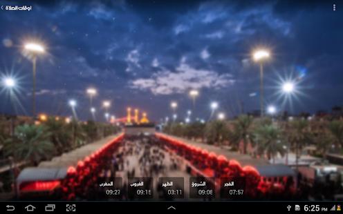 Holy Quran, Adhan, Qibla Finder - Haqibat Almumin 8.4.9 Screenshots 17