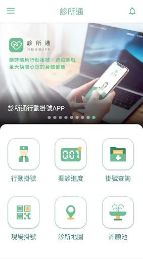 u8a3au6240u901a android2mod screenshots 2