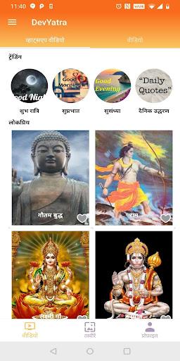 devyatra - hindu god  status/videos/wallpaper screenshot 1