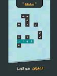 screenshot of زوايا - لعبة ستحرك زوايا عقلك