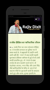 Rajiv Dixit Biography in Hindi 4