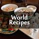 すべての世界のレシピ - Androidアプリ