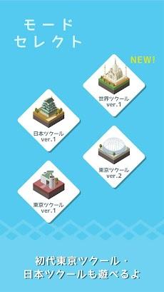 東京ツクール - 街づくり × パズルのおすすめ画像4