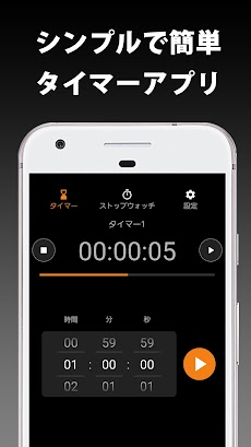 タイマー  無料のストップウォッチアプリのおすすめ画像3