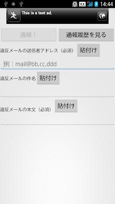 通報! 迷惑メールのおすすめ画像1