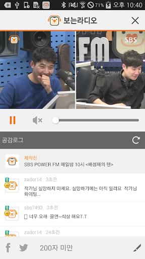 SBS uace0ub9b4ub77c 4.72.2 screenshots 2