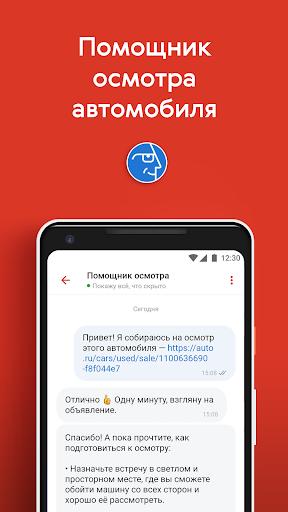 Foto do Авто.ру: купить и продать авто