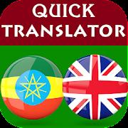 Amharic English Translator