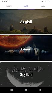 u0635u0648u0631 2.1 Screenshots 3