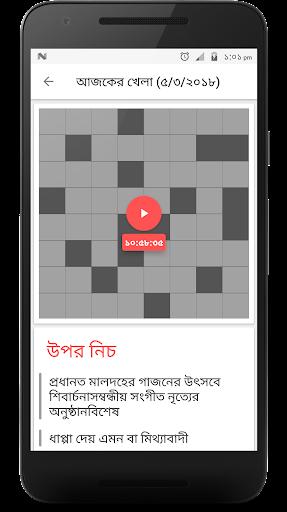 Bangla Crossword  screenshots 3