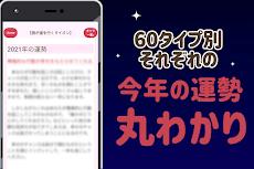 動物占い アプリ 無料 2021年~運勢 恋愛診断 性格分析 キャラ 相性 攻略~のおすすめ画像2