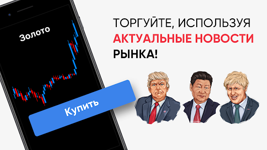 Онлайн Брокер - Capital.com Screenshot