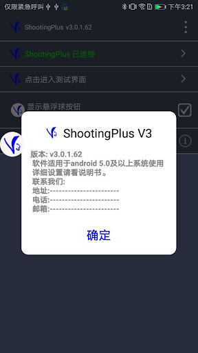 ShootingPlus V3 v3.0.1.269 screenshots 2