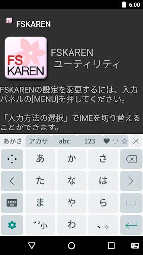 FSKAREN(u65e5u672cu8a9eu5165u529bu30b7u30b9u30c6u30e0)  screenshots 1