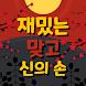 재밌는맞고-신의손 무료맞고 무료맞고게임