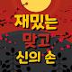 재밌는맞고-신의손 무료맞고 무료맞고게임 APK