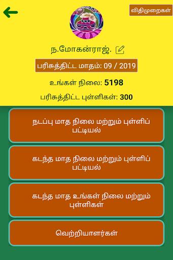 Tamil Word Game - u0b9au0bcau0bb2u0bcdu0bb2u0bbfu0b85u0b9fu0bbf - u0ba4u0baeu0bbfu0bb4u0bcbu0b9fu0bc1 u0bb5u0bbfu0bb3u0bc8u0bafu0bbeu0b9fu0bc1 6.2 Screenshots 14