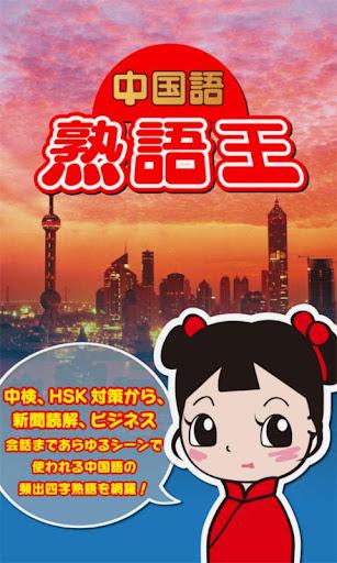 中国語熟語王 - Chinese Idiom King - For PC Windows (7, 8, 10, 10X) & Mac Computer Image Number- 7