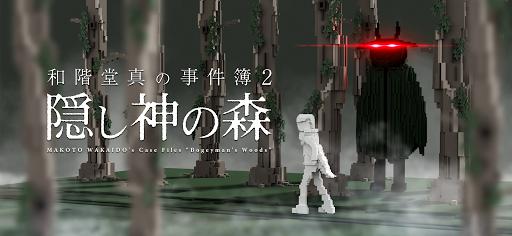 和階堂真の事件簿2 - 隠し神の森 ライト推理アドベンチャー screenshots 1