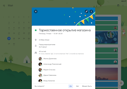 Google Календарь Screenshot