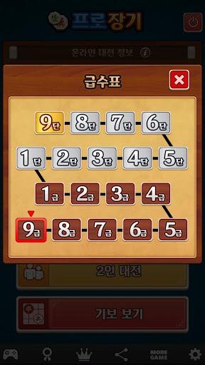 ud504ub85c uc7a5uae30  screenshots 5