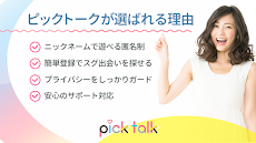 PickTalk-出会いのチャットマッチングアプリのおすすめ画像5