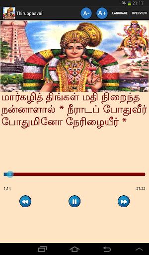 Thiruppavai Karaoke For PC Windows (7, 8, 10, 10X) & Mac Computer Image Number- 13