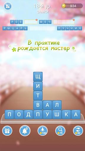 u0420u0430u0437u0431u0438u0442u044c u0421u043bu043eu0432u0430: u0423u0441u0442u0440u0430u043du0435u043du0438u0435 u0411u043bu043eu043au043eu0432 u0421u043bu043eu0432 1.4102 screenshots 3