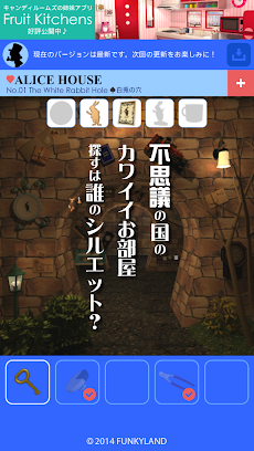脱出ゲーム アリスハウスのおすすめ画像1