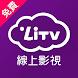 LiTV線上影視 免費追劇 電視劇,陸劇,韓劇,台劇,電影,綜藝,動漫,新聞直播,第四台 線上看