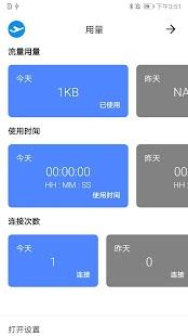 Trojan VPN (免费VPN) - 高速 稳定 梯子 科学上网 Screenshot