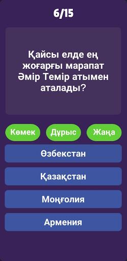 u041cu0438u043bu043bu0438u043eu043d u043au0456u043cu0433u0435 u0431u04b1u0439u044bu0440u0430u0434u044b? 1.2.8 screenshots 7