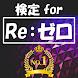 検定 for Re:ゼロから始める異世界生活( リゼロ )