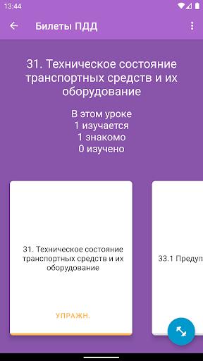 Билеты ПДД Украина, экзамен в ДАИ: микрообучение
