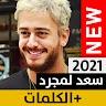 سعد لمجرد بدون نت app apk icon