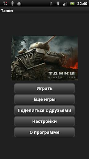 Танки apktreat screenshots 1