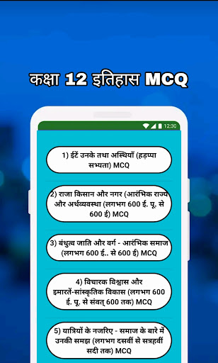 12th Class History Notes & MCQ android2mod screenshots 6