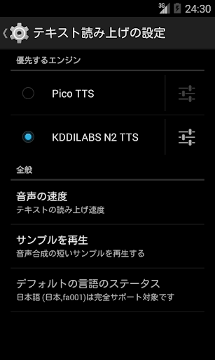 N2 TTS 1.4.16 Screenshots 1