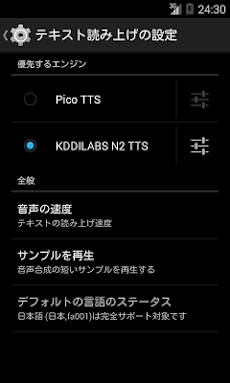 N2 TTSのおすすめ画像2